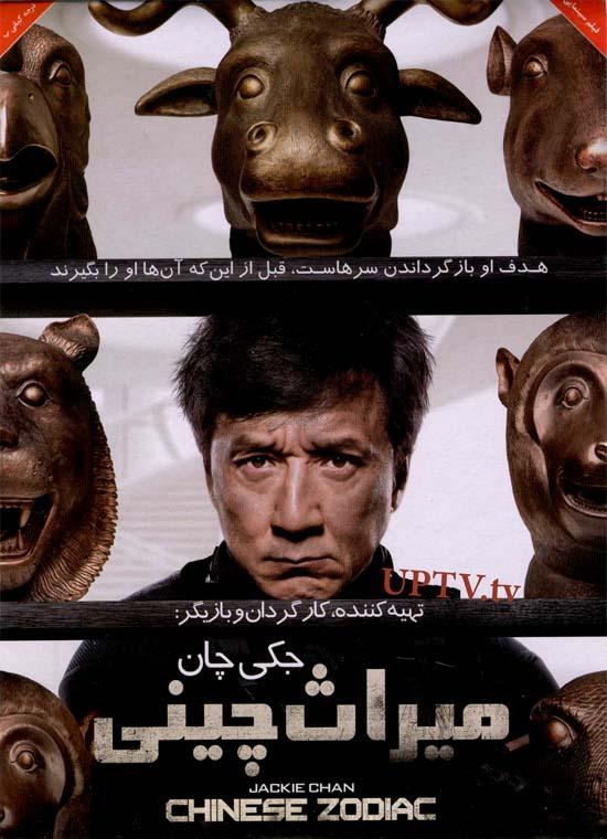 دانلود فیلم میراث چینی - chinese zodiac با کیفیت اورجینال