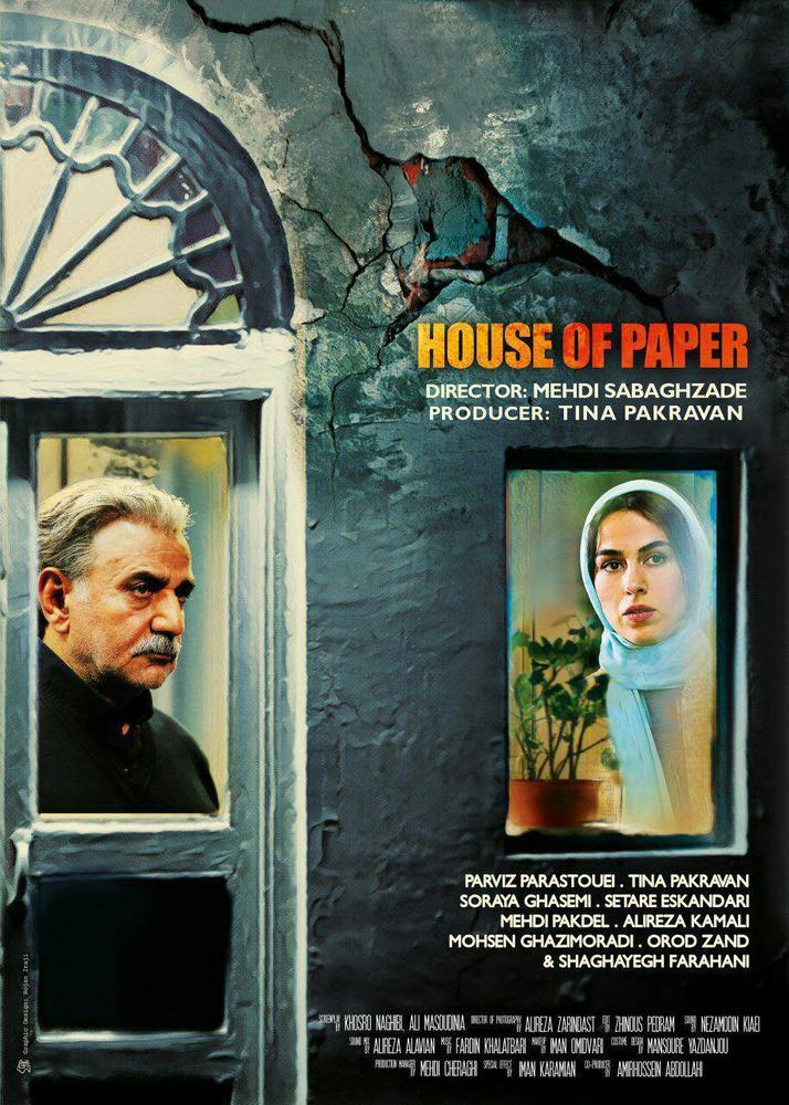 دانلود فیلم خانه کاغذی با کیفیت ۱۰۸۰p و لینک مستقیم