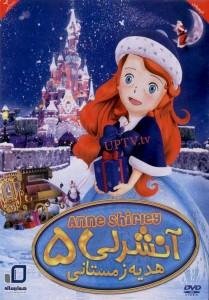 دانلود انیمیشن آنشرلی 5 هدیه زمستانی با دوبله فارسی