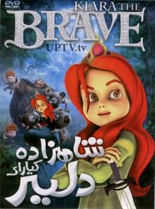 دانلود انیمیشن kiara the brave – شاهزاده کیارای دلیر با دوبله فارسی