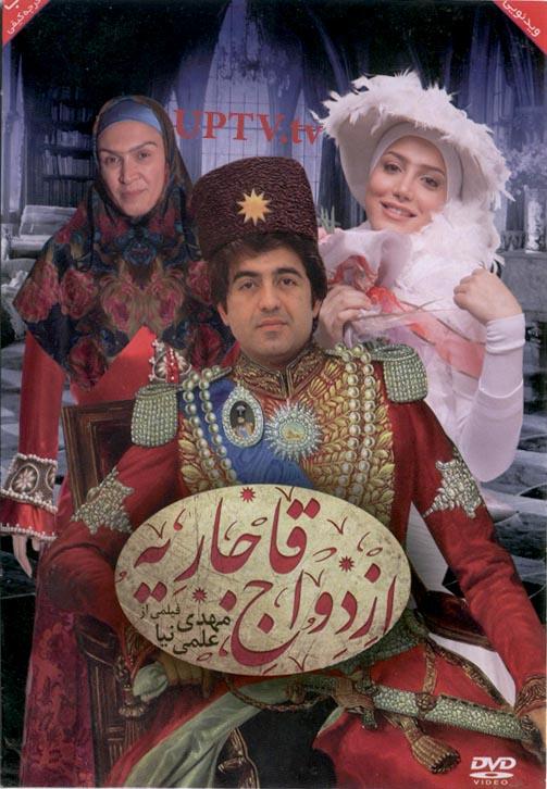 دانلود فیلم ازدواج قاجاریه با کیفیت اورجینال