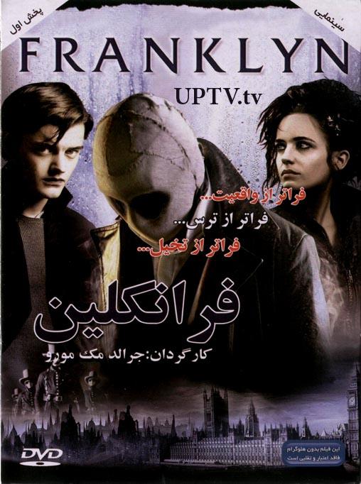 http://www.uptv.ir/franklyn.html
