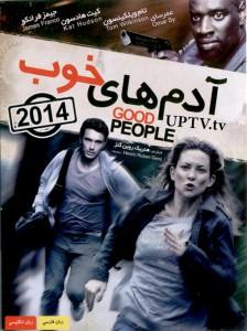 دانلود فیلم good people – آدم های خوب با دوبله فارسی