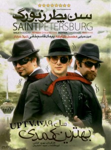 دانلود فیلم سن پطرزبورگ با کیفیت اورجینال