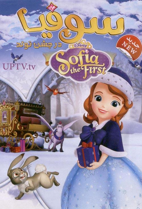 دانلود انیمیشن سوفیا در جشن تولد دوبله