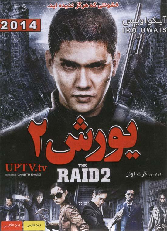 دانلود فیلم the raid 2 - یورش 2 با دوبله فارسی