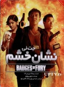 دانلود فیلم badges of fury – نشان خشم با دوبله فارسی