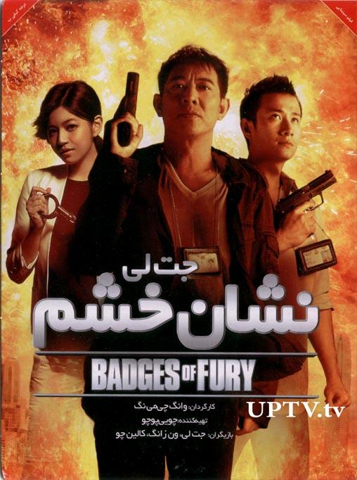 دانلود فیلم badges of fury - نشان خشم با دوبله فارسی