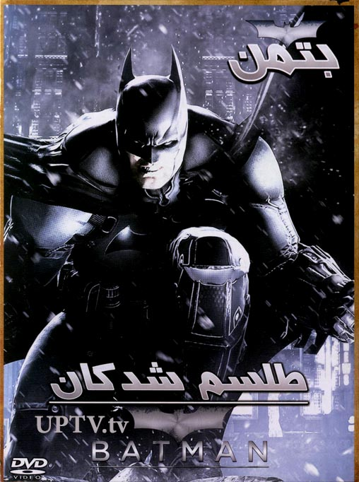 http://www.uptv.ir/beware-the-batman1.html