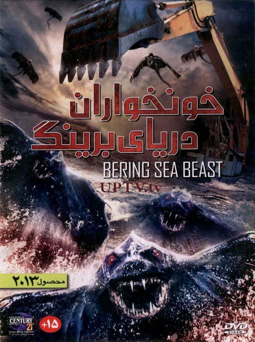 http://www.uptvs.com/bering-sea-beast.html