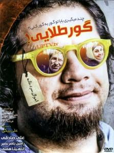 دانلود فیلم گور طلایی با کیفیت اورجینال
