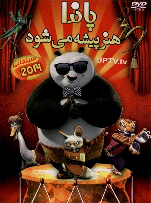 دانلود انیمیشن پاندا هنرپیشه می شود با دوبله فارسی