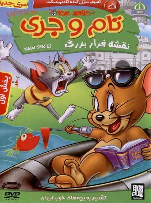 دانلود انیمیشن تام و جری نقشه فرار بزرگ با دوبله فارسی