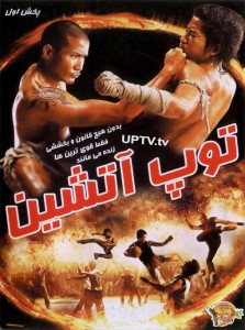 دانلود فیلم توپ آتشین با دوبله فارسی