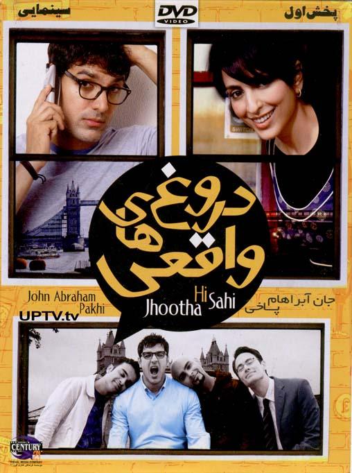 دانلود فیلم دروغ های واقعی با دوبله فارسی