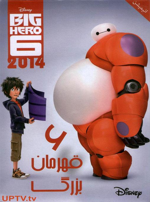 دانلود انیمیشن قهرمان بزرگ 6 - big hero 2014 با دوبله فارسی