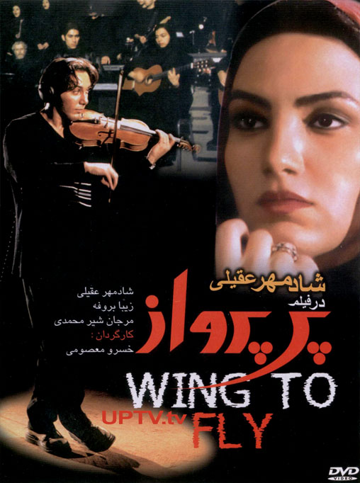 http://www.uptv.ir/wing-to-fly.html