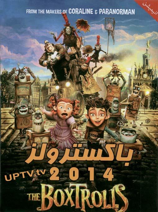 دانلود انیمیشن باکسترولز - the boxtrolis 2014 با دوبله فارسی