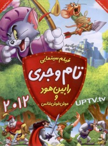 دانلود انیمیشن تام و جری – رابین هود و موش خوش شانس با دوبله فارسی