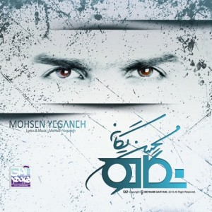 دانلود آلبوم جدید محسن یگانه به نام نگاه با کیفیت عالی