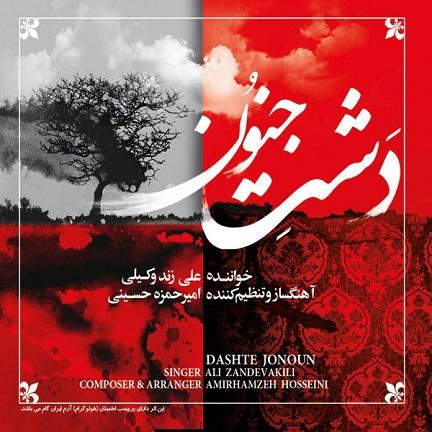 http://www.uptvs.com/ali-zand-vakili-dashte-jonoun.html