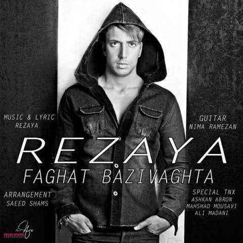http://www.uptvs.com/rezaya-faghat-bazi-vaghtha.html
