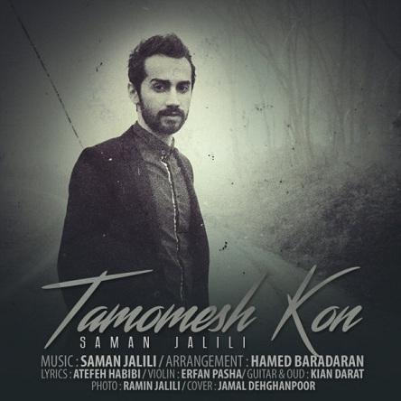 http://www.uptvs.com/saman-jalili-tamoomesh-kon.html