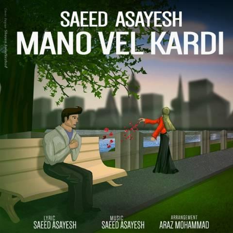 https://www.uptvs.com/saeed-asayesh-mano-vel-kardi.html