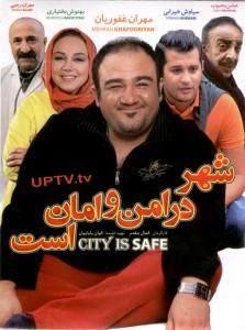 دانلود فیلم شهر در امن و امان است با کیفیت اورجینال
