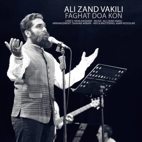 http://www.uptvs.com/ali-zand-vakili-faghat-doa-kon.html
