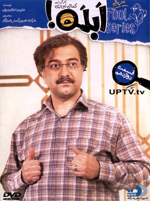 http://www.uptv.ir/serial-ablah-sections-12.html