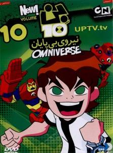 دانلود انیمیشن بن تن 10 با دوبله فارسی