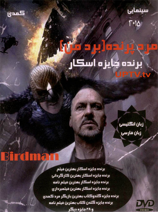 http://www.uptv.ir/birdman-2015-movie.html
