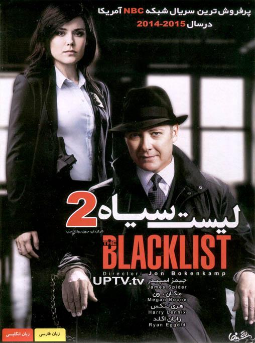 دانلود سریال 2 blacklist – لیست سیاه 2 با دوبله فارسی