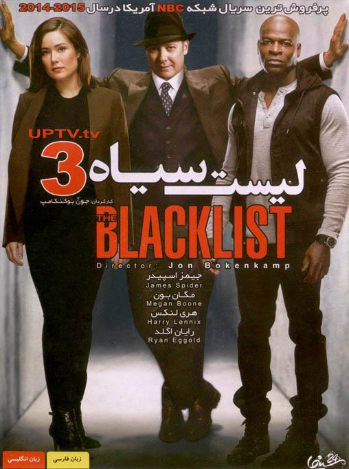 دانلود سریال 3 blacklist – لیست سیاه 3 با دوبله فارسی