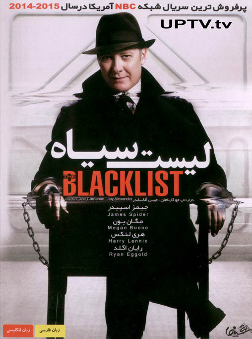 دانلود سریال blacklist - لیست سیاه با دوبله فارسی