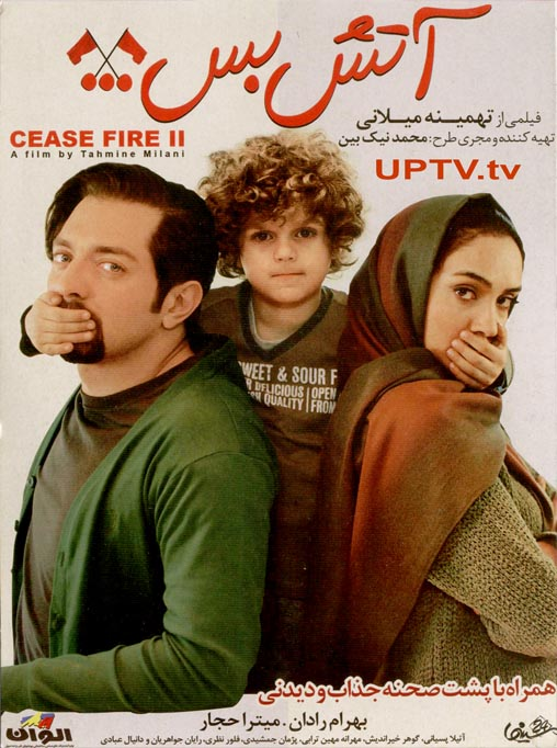 http://www.uptv.ir/cease-fire-ii-movie.html