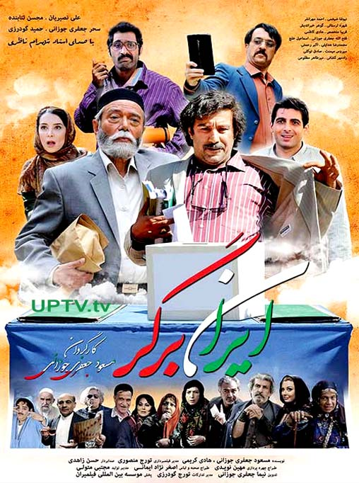 http://www.uptv.ir/iranberger-movie.html