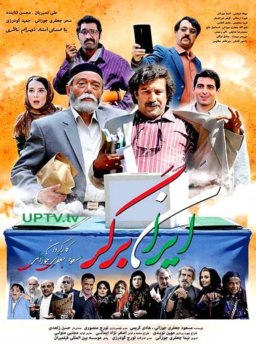 دانلود فیلم ایران برگر با کیفیت اورجینال