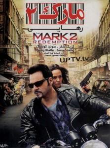 دانلود فیلم the mark 2 – مارک 2 با دوبله فارسی