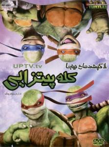 دانلود انیمیشن لاک پشت های نینجا کله پیتزایی با دوبله فارسی
