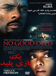 دانلود فیلم no good deed – یک بازی پلید با دوبله فارسی