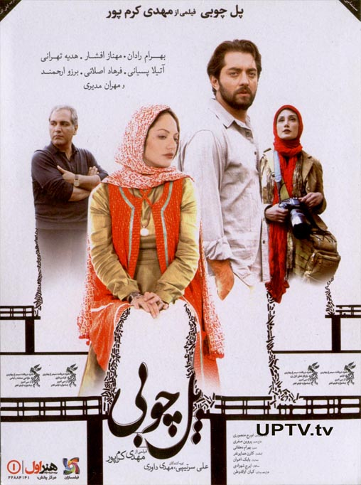 http://www.uptv.ir/wooden-bridge-movie.html