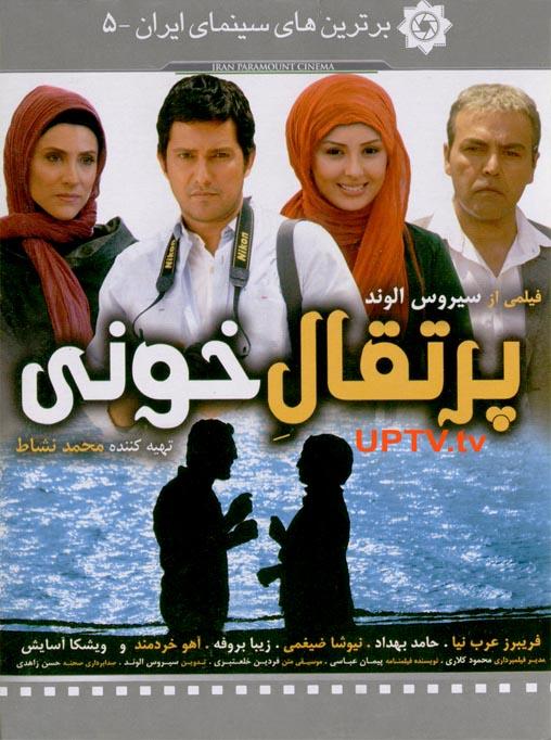 http://www.uptvs.com/porteghal-khooni-movie.html