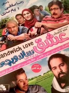 دانلود فیلم عشق ساندویچی با کیفیت اورجینال