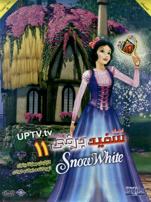 http://www.uptv.ir/snow-white-part-11-animation.html