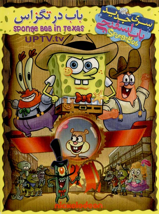 http://www.uptv.ir/sponge-bob-in-texas-animation.html