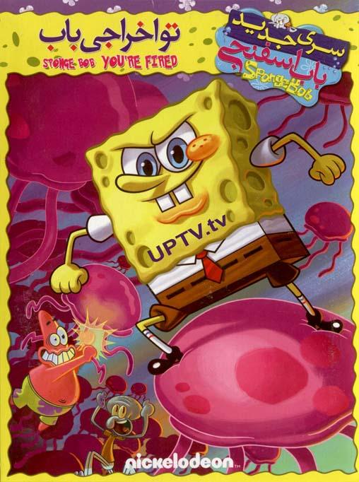 http://www.uptvs.com/sponge-bob-you-fired-animation.html