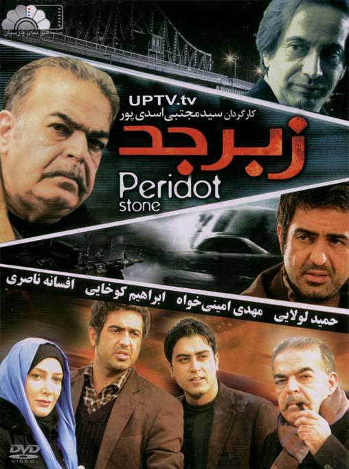 دانلود فیلم زبرجد با کیفیت اورجینال
