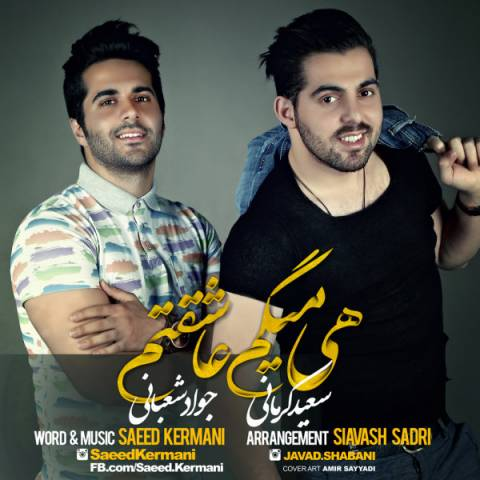 http://www.uptvs.com/X Saeed Kermani And Javad Shabani Hey Migam.html
